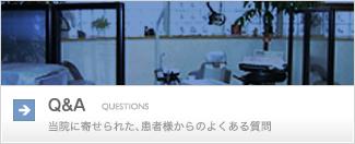 Q&A - 当院に寄せられた、患者様からのよくある質問